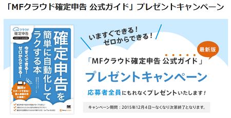 MF確定申告の本キャンペーン