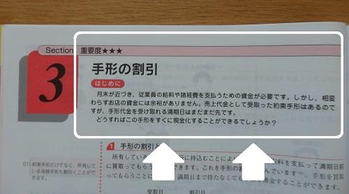 簿記3級テキスト