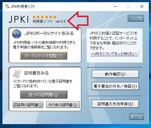 公的個人認証サービスのサイト