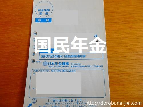 国民年金通知書