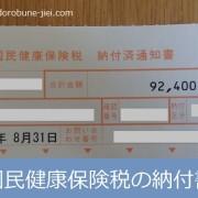 国保料の振込用紙