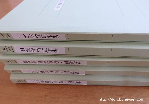 帳簿ファイル保存用