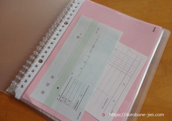 手作り領収書ファイル