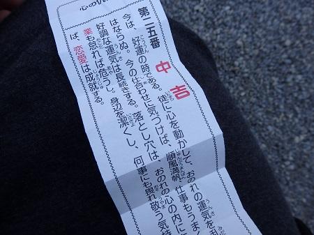 おみくじ2016