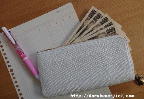お財布のアイキャッチ