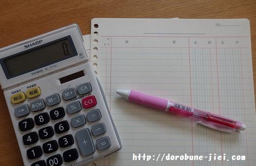 家計管理アイキャッチ01