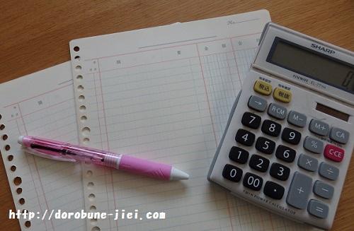 家計管理のアイキャッチ02
