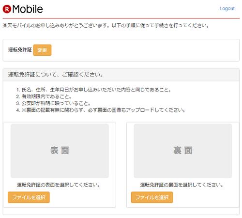 楽天モバイル申込み画面