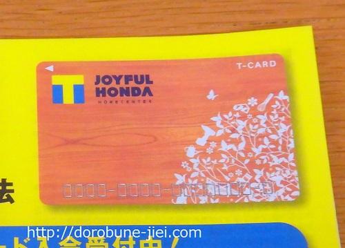 ジョイフル本田Tポイントカード