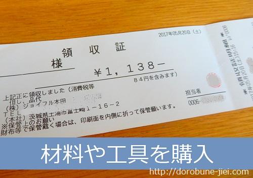 ジョイフル本田Tポイント