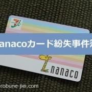 nanacoカード紛失事件簿