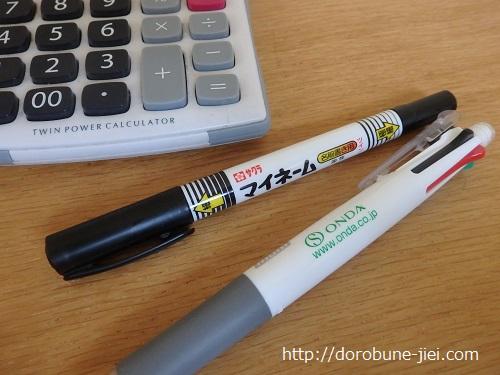 家計簿を付けるペン