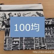 100円ポーチ