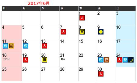 2017年6月開運日
