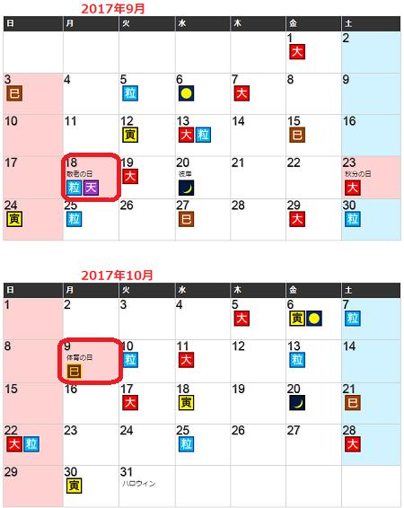 2017年9.10月開運日