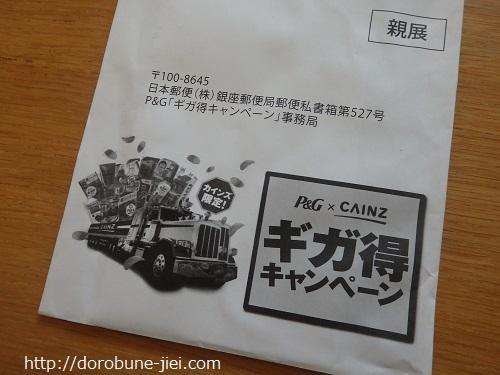キャンペーン封筒