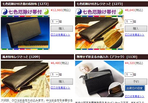 黒財布一覧