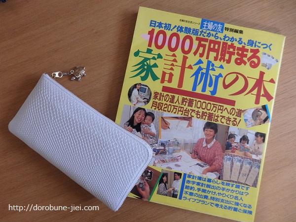 家計管理の本