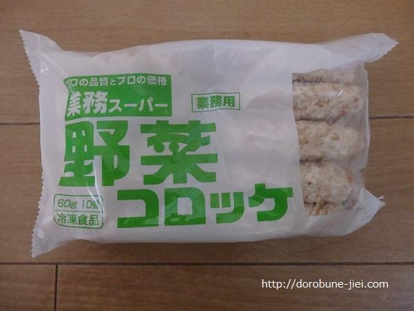 冷凍野菜コロッケ
