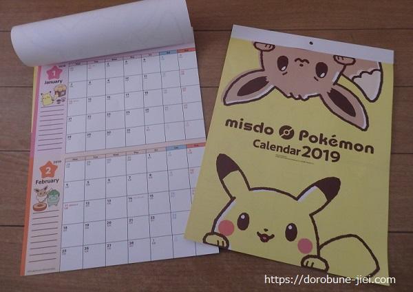 ポケモンカレンダー2019