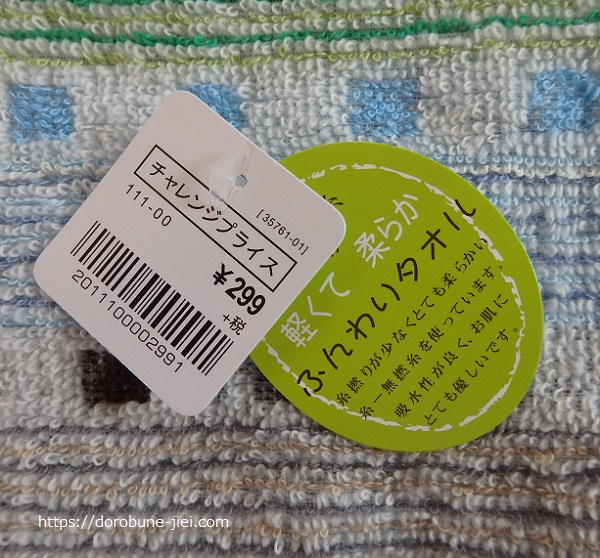 サンキバスタオル299円