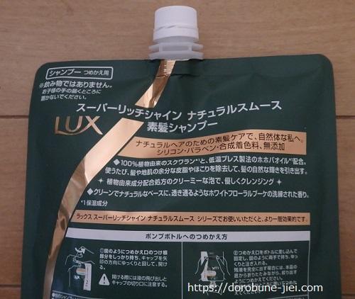 ラックス素髪シャンプー詳細