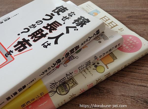 財布の本3冊