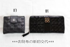 お財布の新旧交代